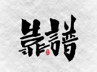 书法墨迹☞靠谱的人写靠谱的字