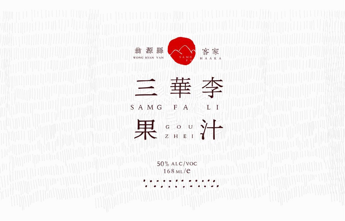 翁源客家HAAKA-三华李果汁包装