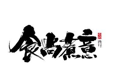 冬兴毛笔字书写<2017陆月>