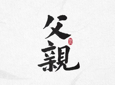 书法墨迹☞父亲节