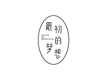 赵通字体小作(第三期)