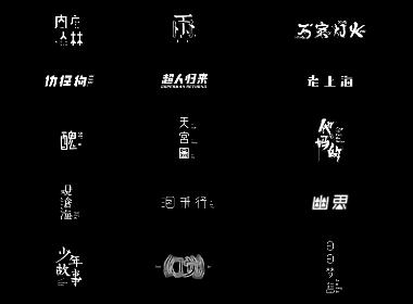 近期部分字体(二)50例