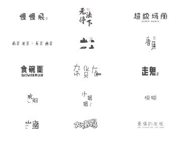 近期部分字体(1)50例
