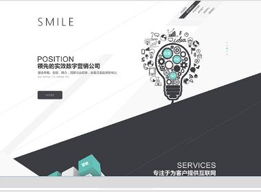 SMILE数字营销有限公司网站设计