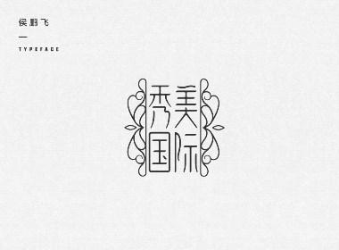 字体/LOGO