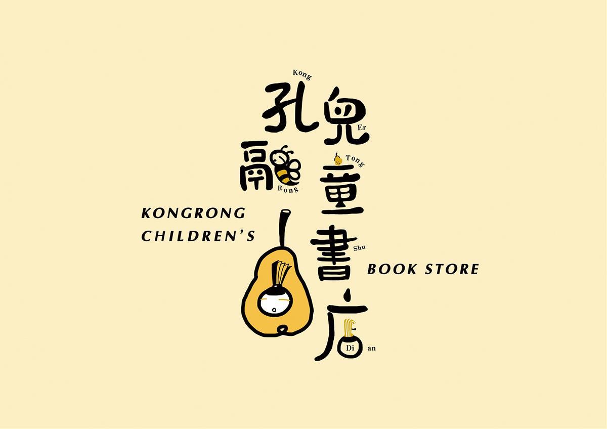 孔融儿童书店品牌设计
