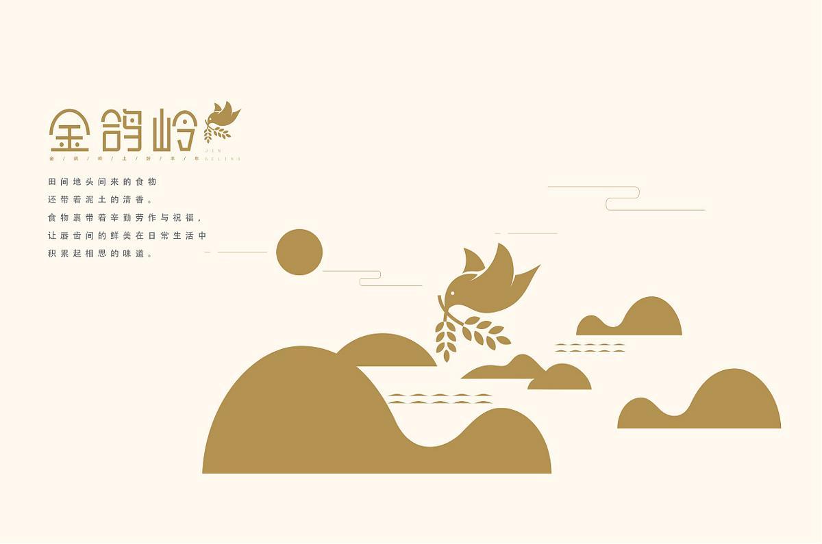 向北设计原创作品---金鸽岭品牌全案策划设计