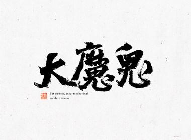 书法-手写字体合集