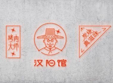 汉阳馆品牌设计欣赏