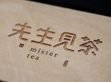 先生见茶-品牌设计