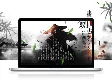 2017年书剑普洱古茶水墨山水古典首页设计
