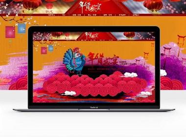 2017年鸡年天猫店铺年货节喜庆首页设计
