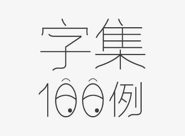 字集100例