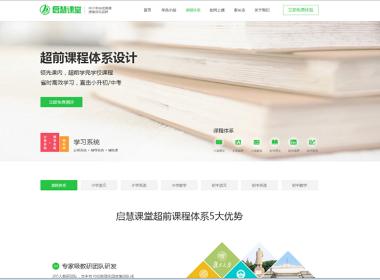 启慧课堂中小学在线直播机构网站设计