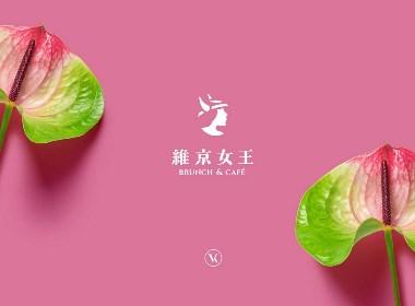 維京女王品牌设计