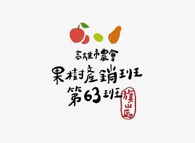 高雄市农业果树产销班第63班品牌升级设计