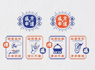盛京串道品牌设计