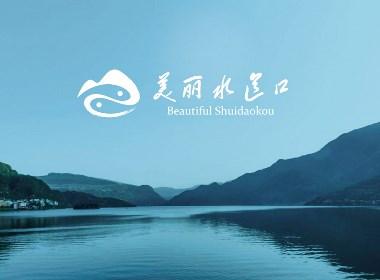 水道口国际养生旅游度假区品牌整合设计