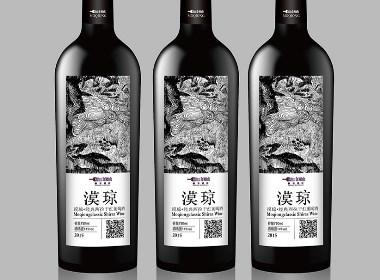 罄玉酒庄产品创意设计--悦活系列