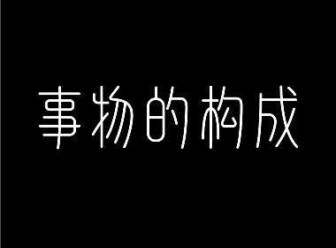 简篆字体设计