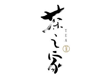 字体设计/一字一设(三)