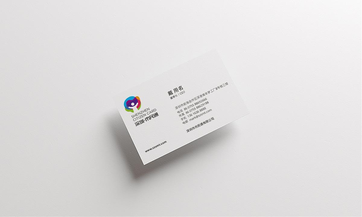 深圳·市民通