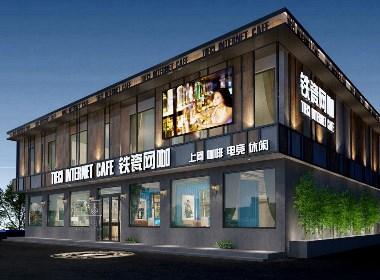 河北铁瓷网络咖啡厅