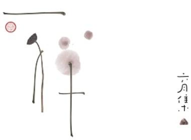 汉字的情境探索《一字禅六月集》