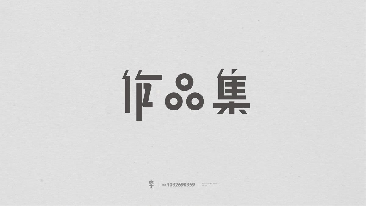 字体设计精选 第十五篇