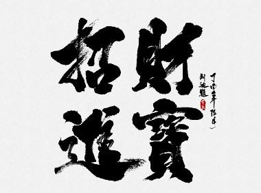 荆楚客-书法字体-贰