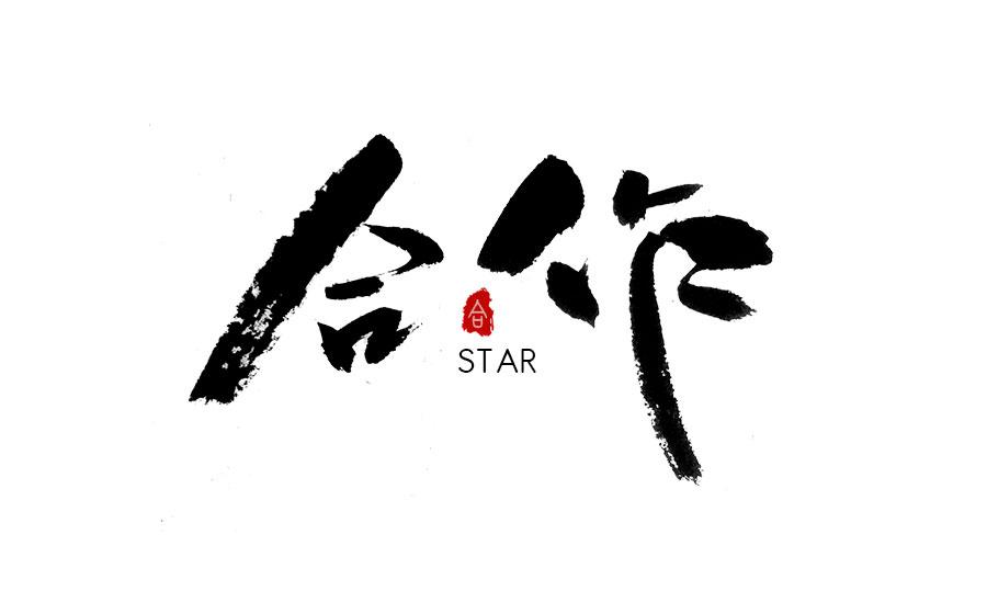 字体书法LOGO设计-中国设计网天正里面改线云线如何绘制宽图片