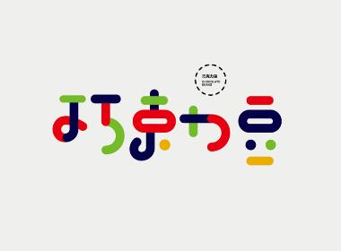 字体设计/一字一设(二)