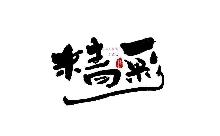 书法字体LOGO设计抽内容外包装设计纸盒图片
