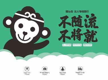 标志设计丨旅游电商品牌形象设计