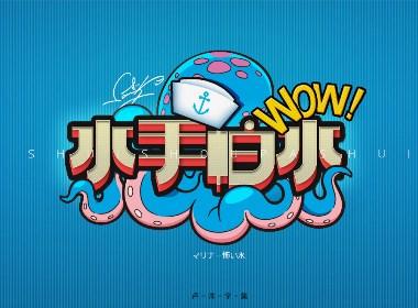 字体设计-|周杰伦经典曲目十七首|