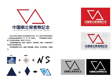 中国南北极考察纪念标志