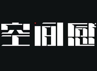字体设计·初学者