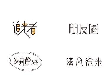 赵通字体小作(第四期)