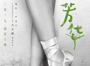 冯小刚《芳华》最新电影海报