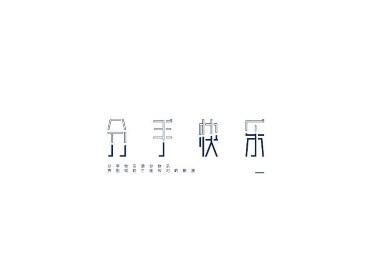 饭团君丨字体设计第七弹