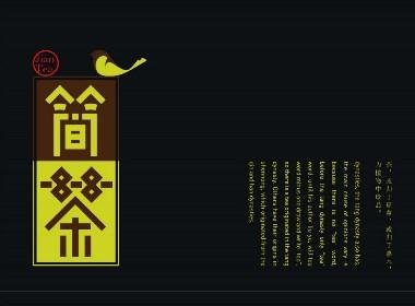 簡茶品牌VI——時與間設計