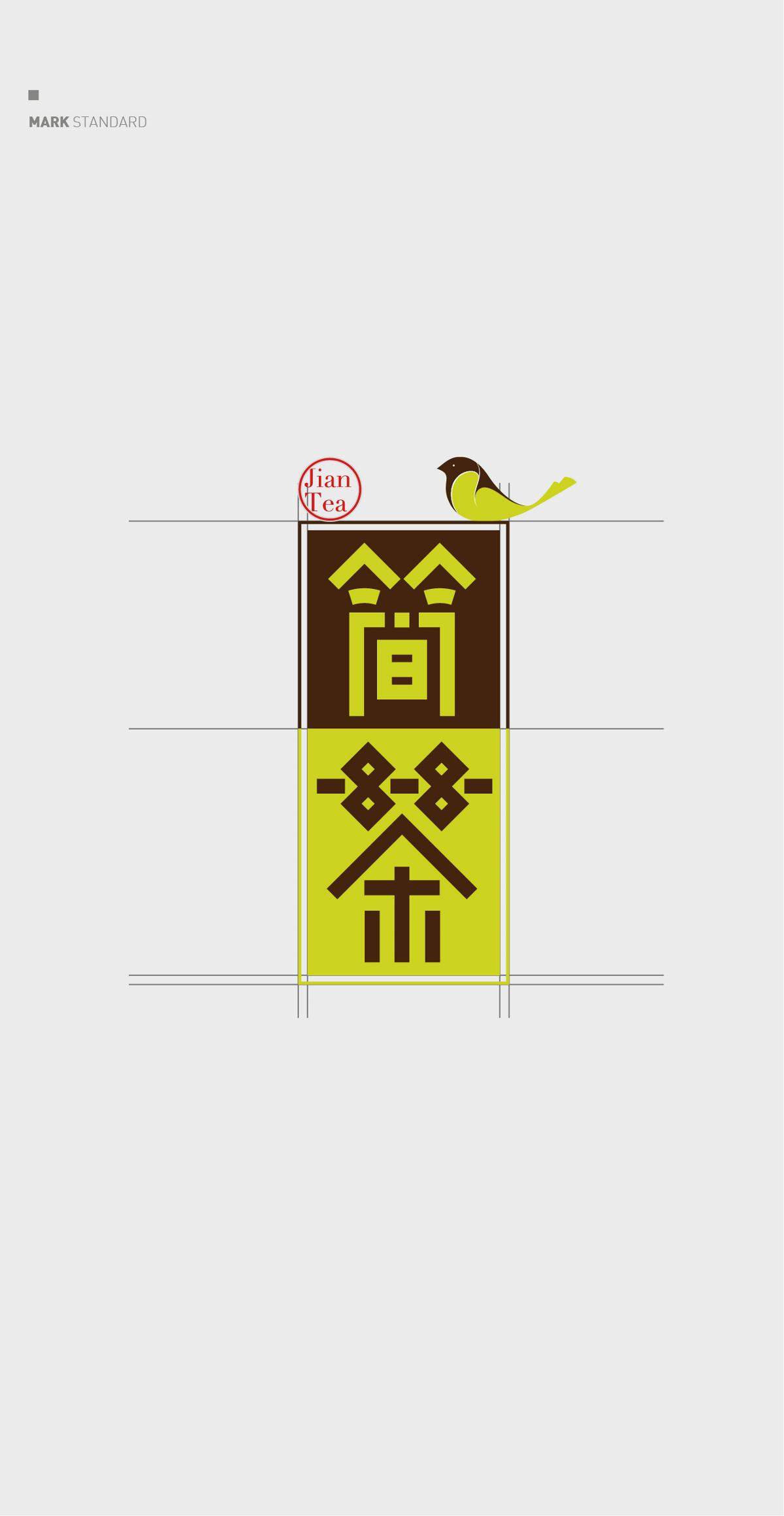 简茶品牌VI——时与间设计