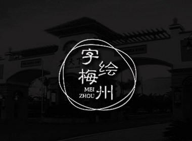 【字绘梅州】用字体设计描绘家乡