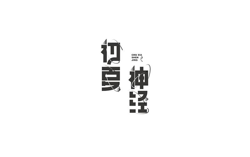 WAH NO.1 丨字体设计