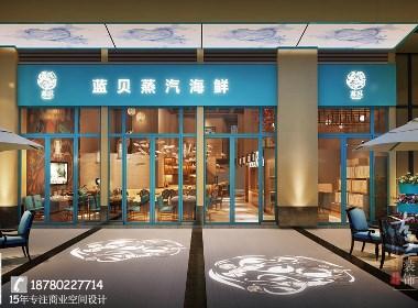 古兰装饰|蓝贝蒸汽海鲜餐厅装修-成都专业特色海鲜餐厅装修公司
