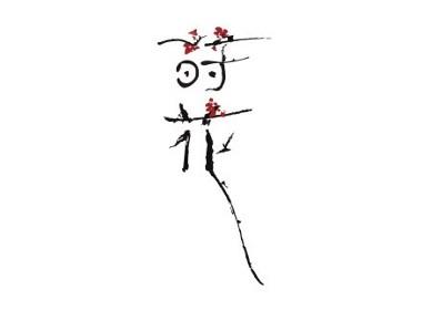 """""""字""""由生活"""