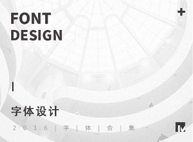 2016年字体设计作品合集