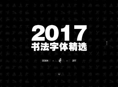 2017上半年書法字体精选