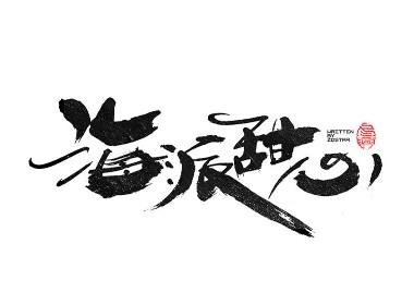 毛笔书写<2017陆月-Ⅱ>