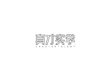 字体设计第九波